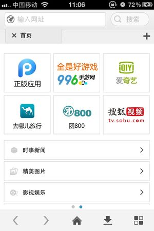 PP浏览器 for iOS 1.09beta
