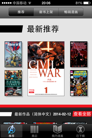 Marvel环球漫画 for iPhone 1.0.1