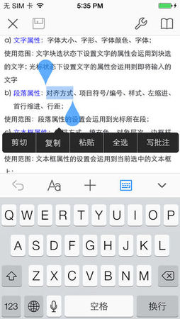 WPS Office for iOS 9.9.0