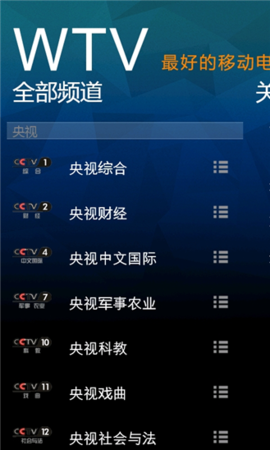 WTV看电视 for Android 6.2.5