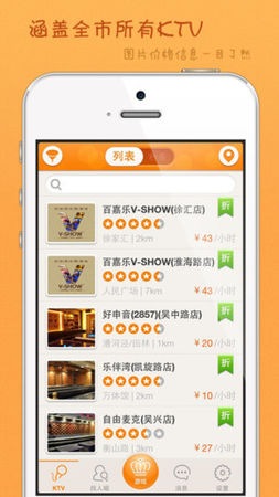 一起唱 for iPhone 2.3.4