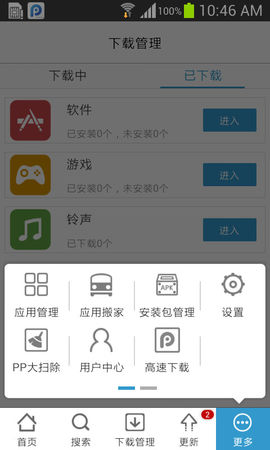 PP助手 for Android 5.8.0