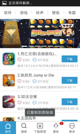 PP助手 for Android 5.13.0