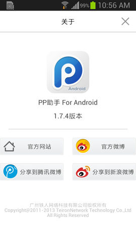 PP助手 for Android 5.10.0