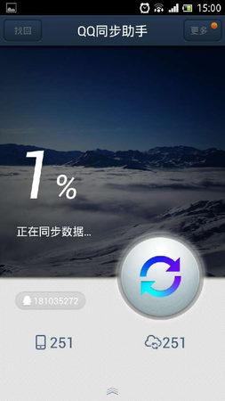 QQ同步助手 for Android 6.7.8