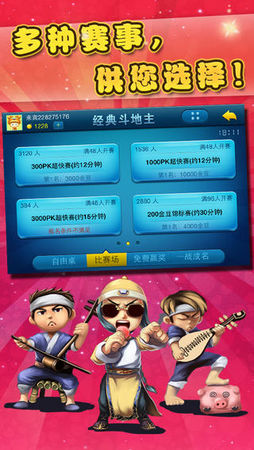 JJ斗地主 for iPhone 5.08.08