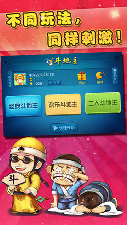 JJ斗地主 for iPhone 5.1.5