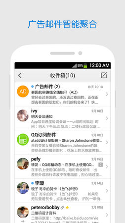 QQ邮箱 for Android 5.2.6