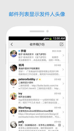 QQ邮箱 for Android 5.3.0