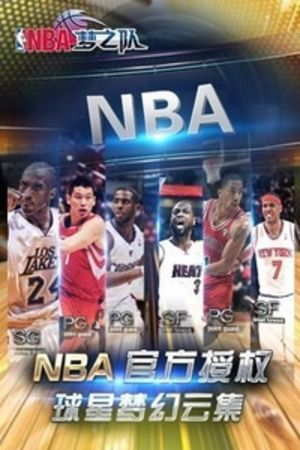NBA梦之队 for Android 12.2