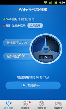 wifi信号增强器 for Android 3.5.1