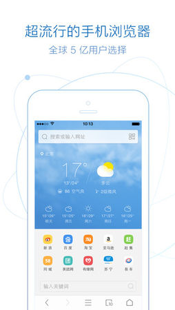 UC浏览器 for iPhone 11.6.3.1014