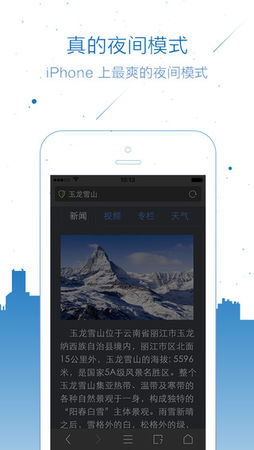 UC浏览器 for iPhone 11.6.1.1003