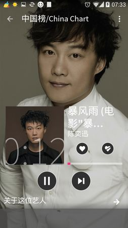 MixRadio免费在线音乐 for Android  4.2.2637