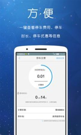 ETCP停车 for Android 5.2.0