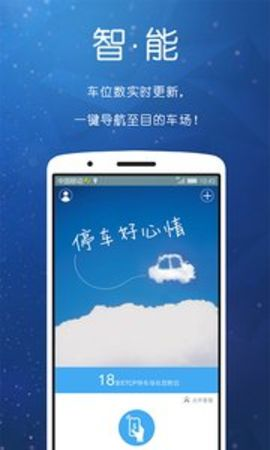 ETCP停车 for Android 4.6.0