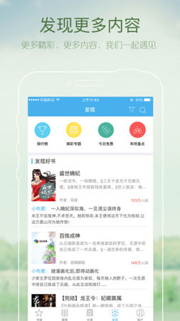 GGBook看书 for iPhone 3.2.0