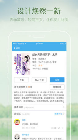 GGBook看书 for iPhone 3.1.3