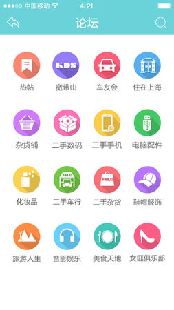 KDS宽带山 for iOS 官方客户端 3.3.1