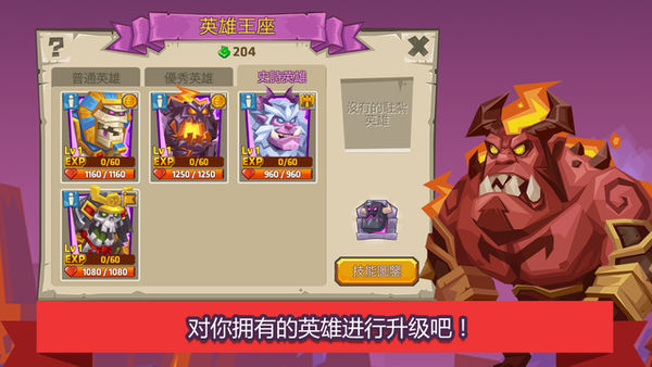 Monster Castle 怪兽城堡 for iOS 1.1.15