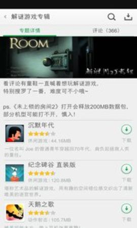 OPPO软件商店 for Android 5.2.1