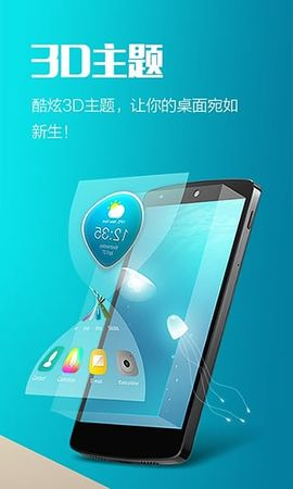 Hola桌面 for Android 3.0.9