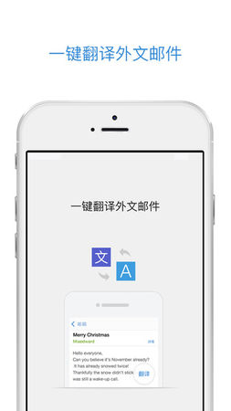 QQ邮箱 for iPhone  5.3.1