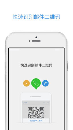 QQ邮箱 for iPhone  5.3.5