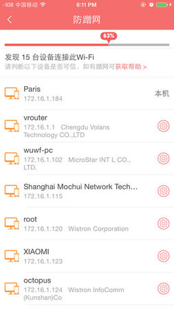 WiFi管家 (防蹭网) for iPhone 7.0.2