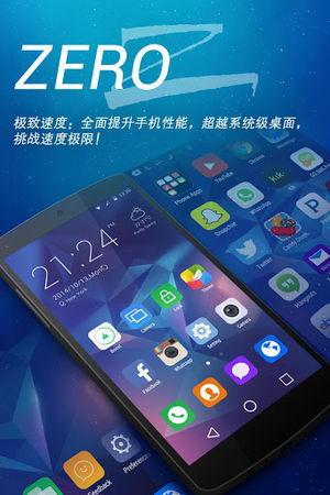 ZERO桌面 for Android 3.36